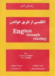 کتاب ترجمهENGLISH THROUGH READING(رهنما)