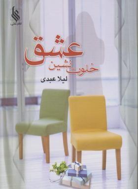خلوت نشین عشق(لیلا عبدی/علی)   فروشگاه کتاب مژده