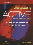 کتاب ترجمه ACTIVE SKILLS FOR READING 1 EDI 3 (جسور/زبان مهر)