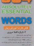 کتاب فلش کارت504ABSOLUTELY ESSENTIAL WORDS EDI 6 (برجیس)