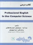 کتاب کتاب درسیPROFESSIONAL ENGLISH IN USE COMPUTER SCIENCE (فرناز/794)