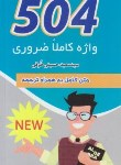 کتاب ترجمه504ABSOLUTELY ESSENTIAL WORDS EDI 6 (پالتویی/دانشیار)