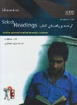 کتاب ترجمه SELECT READINGS ELEMENTARY EDI 2 (عسگری/9043/راه)